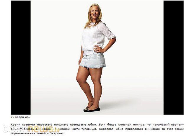 толстушки в мини юбках фото